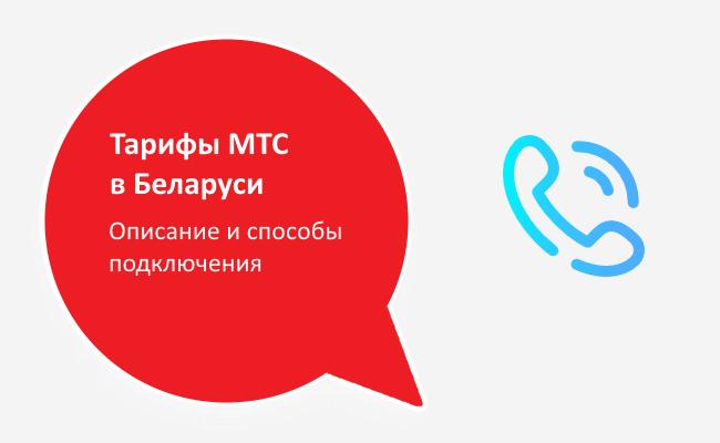 Все тарифы МТС в Беларуси на 2019 год
