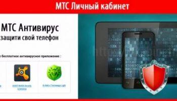 Мобильный антивирус в МТС резко подорожал