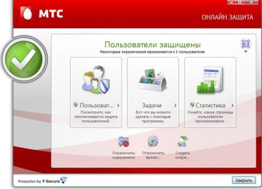 стоимость антивируса МТС для абонентов