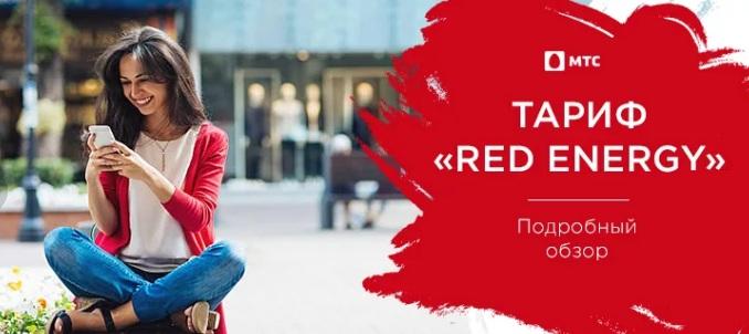 red energy новый тарифный план в 2019 году от мтс без абонплаты