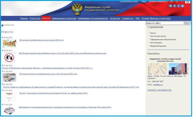 Новостная страница портала