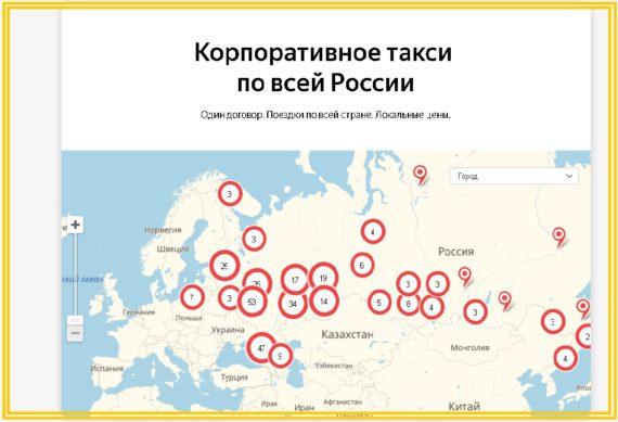 """Перечень городов, в которых имеются партнеры сервиса располагается рубрике """"Города""""."""