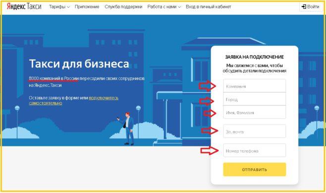 Для подключения к сервису в качестве партнера, можно заполнить заявку на официальном сайте.