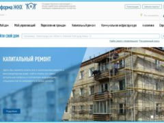 Реформа ЖКХ официальный сайт и вход в личный кабинет