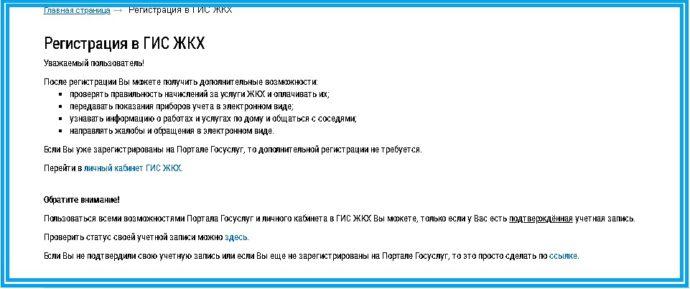 Регистрация и создание личного кабинета на портале ГИС ЖКХ