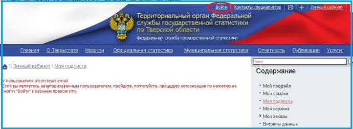 Процедура регистрации на сайте Ростатистики.