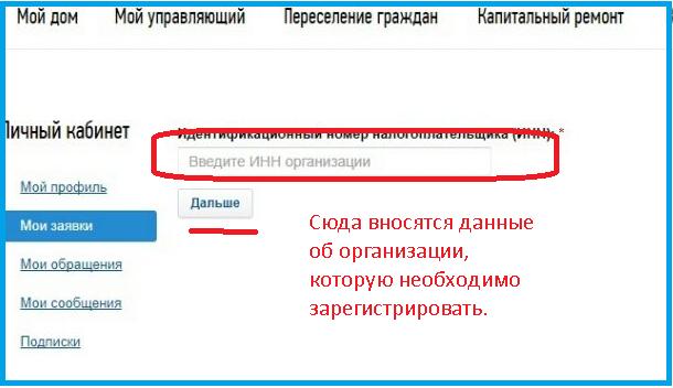 Как зарегистрировать организацию на сайте Реформа ЖКХ