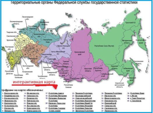 Интерактивная карта региональных управлений Ростатистики
