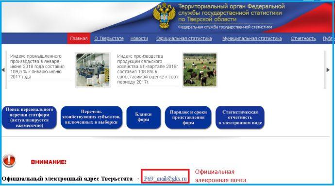 Управление статистики по Тверской области: пример регионального сайта Росстата