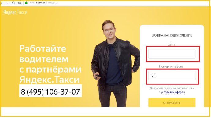 Как заказать Яндекс такси