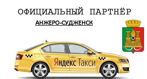 Яндекс такси в Анжеро-Судженске