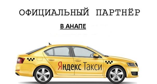 Список аккредитованных партнеров Я.Такси в Анапе
