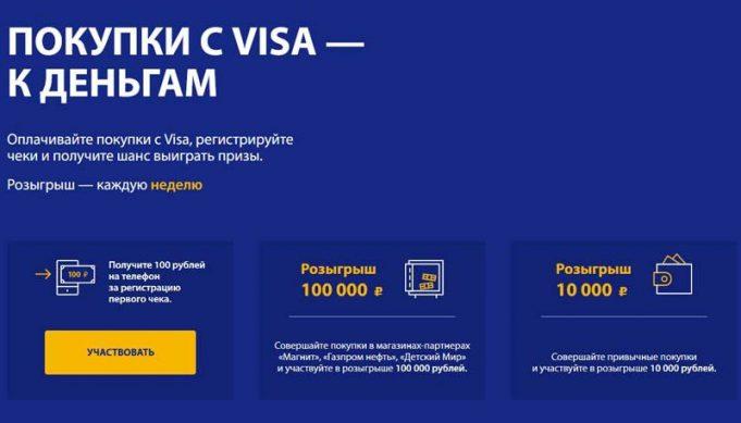 Акция от visa условия и правила участия