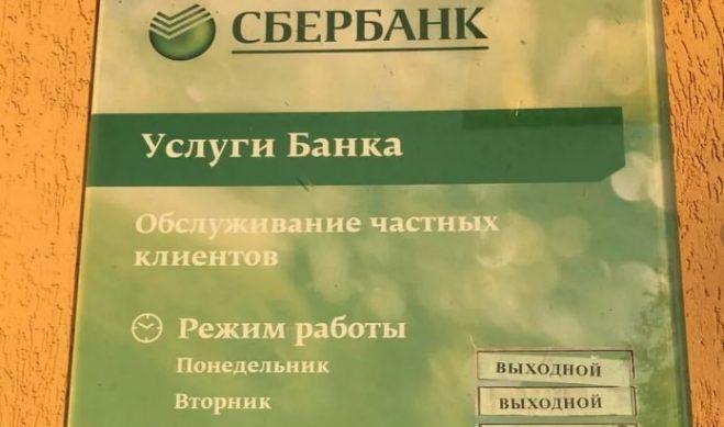 режим работы сбербанка на 23 февраля