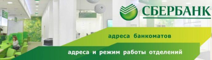 узнать график рабоы филиала на 23 февраля можно на сайте Сбербанка