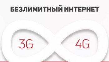 Безлимитный интернет от МТС в 2019 году