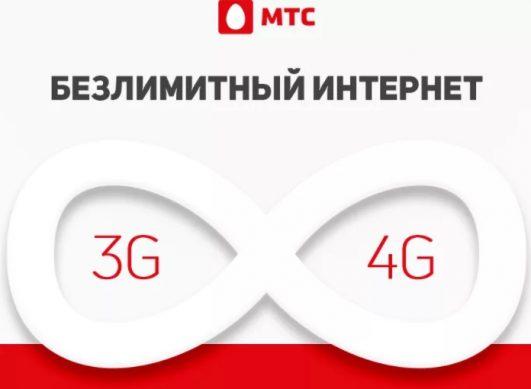 безлимит 3G и 4g от МТС
