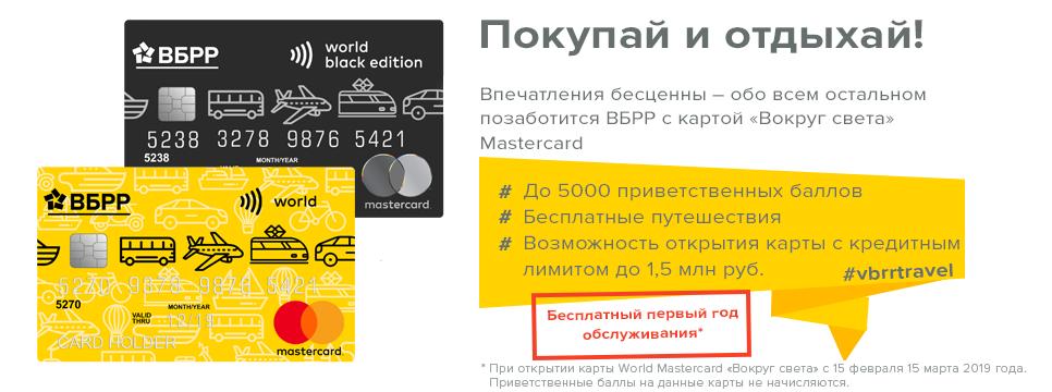 Карта World Mastercard «Вокруг света»