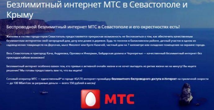 условия интернета МТС в севастополе и крыму