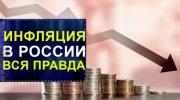 Какова инфляция в России в 2019 году