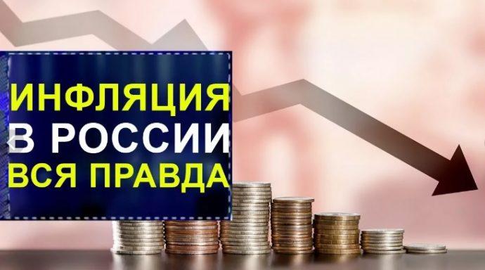 Инфляция в России за 2019 год