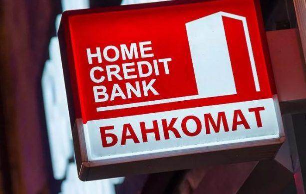 «Банк Хоум Кредит»