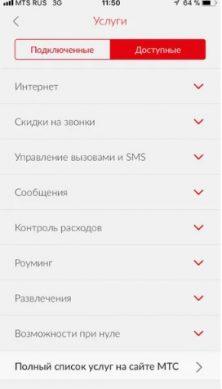 доступные опции МТС в приложении