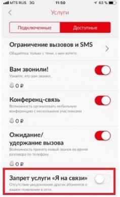 выберите режим запрет услуги мтс я на связи