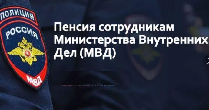 Пенсии сотрудников МВД в 2019 году