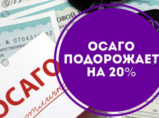 осаго вырастет на 20%