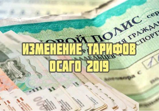 Чтоп оменялось в тарифах осаго в 2019 году