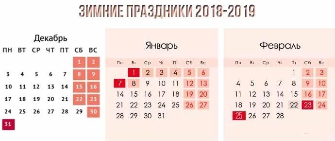 график выходеных дней в феврале 2019 года