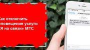 Услуга МТС «Я на связи»
