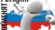 Когда в 2019 году отменят роуминг по России