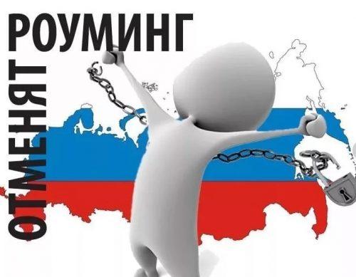 отмена роуминга по россии в 2019 году