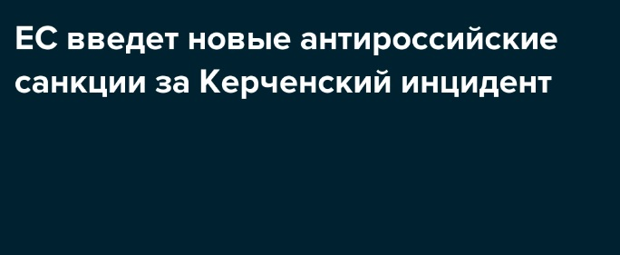 санкции против РФ за керченский инцидент