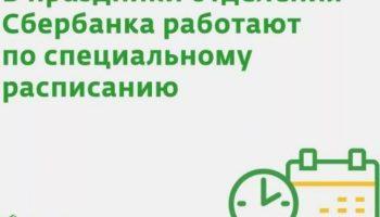 Режим работы Сбербанка на 8 марта 2019 года