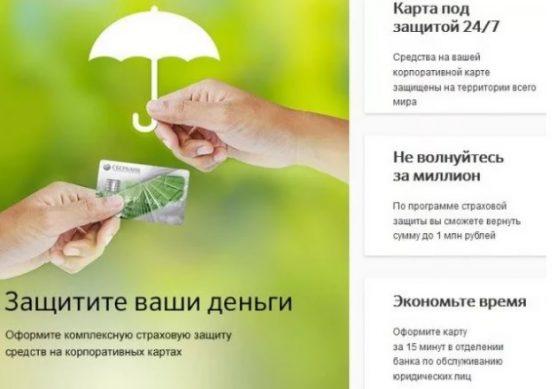 Страховка карты от Сбербанка