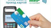 Акция «Экономьте на поездках с бесконтактной картой Мир» для жителей г. Екатеринбург