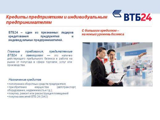 условия для малого бизнеса по получению кредита от ВТБ
