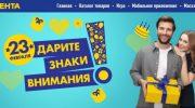 Акция от сети Лента «Знаки внимания за 1 рубль»