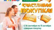 Акция от Сбербанка «Счастливая покупка»
