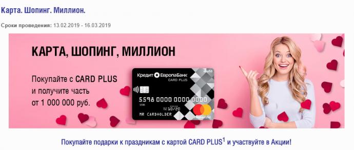 Акция «Дополнительные баллы для активных клиентов» от АО «Кредит Европа Банк»