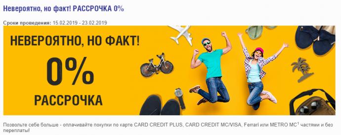 Акция «Праздники с CARD PLUS» от АО «Кредит Европа Банк»