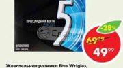 Акции в Едадиле: «Любая жевательная резинка Five» и «FIVE: 5 приключений»