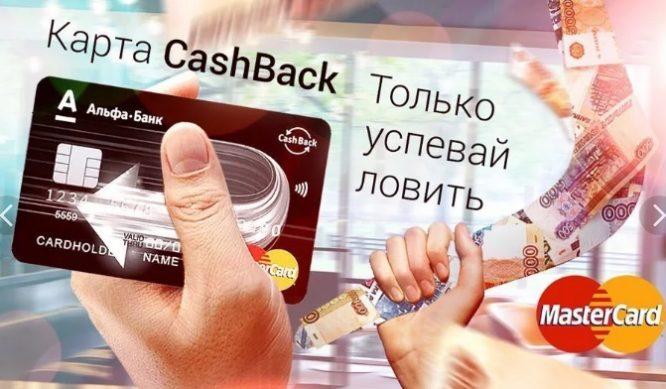 дебетовая и кредитная карта альфа банка в 2019 году