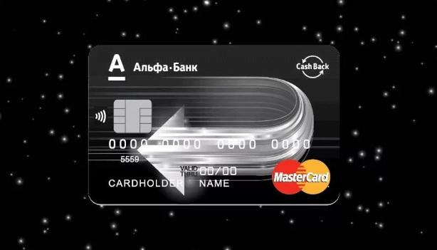 кредитная карта Альфабанка Кэш Бэк