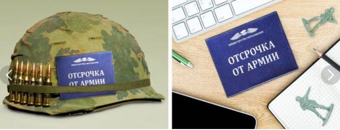 отсрочка от армии в 2019 году