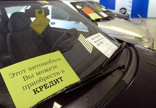 как получить кредт на автомобиль - условия