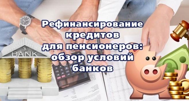 рефинансирование кредитов пенсионерам в 2019 году